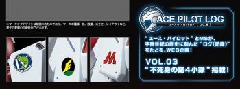 MG ジム・コマンド(宇宙戦仕様)の商品説明画像 (5)