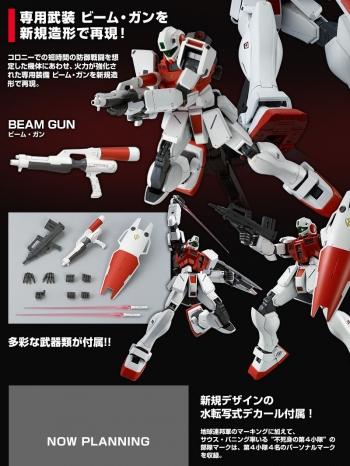 MG ジム・コマンド(宇宙戦仕様)の商品説明画像 (4)