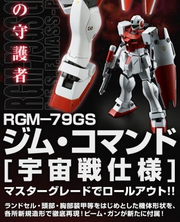 MG ジム・コマンド(宇宙戦仕様)の商品説明画像 (2)