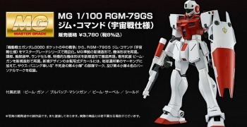 MG ジム・コマンド(宇宙戦仕様)の商品説明画像 (7)