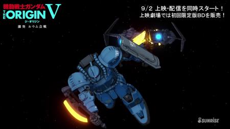 『機動戦士ガンダム THE ORIGIN 激突 ルウム会戦』冒頭11分映像03