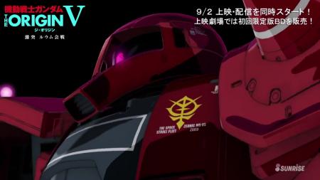 『機動戦士ガンダム THE ORIGIN 激突 ルウム会戦』冒頭11分映像02