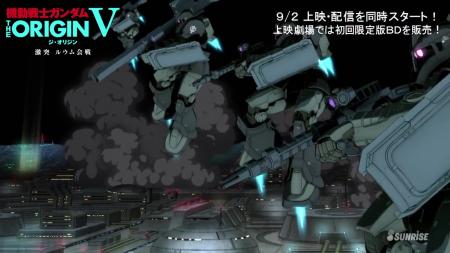『機動戦士ガンダム THE ORIGIN 激突 ルウム会戦』冒頭11分映01