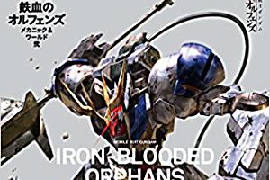 機動戦士ガンダム鉄血のオルフェンズ メカニックワールド弐t