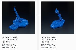 「ガンダムベース限定 アクションベース1[ブルー]」、「ガンダムベース限定 アクションベース2[ブルー]」t