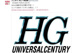C3AFA TOKYO 2017でHGUC最新作を初展示予定t