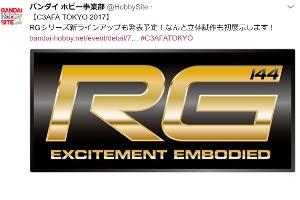 C3AFA TOKYO 2017のバンダイブース情報一部公開 RGシリーズ新ラインアップ発表予定