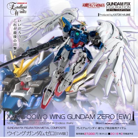 GUNDAM FIX FIGURATION METAL COMPOSITE ウイングガンダムゼロ(EW版)01