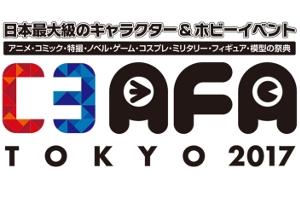 C3AFA TOKYO 2017t