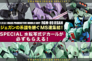 THANKS JEGAN SPECIAL~SPECIAL水転写式デカールが必ずもらえる!t