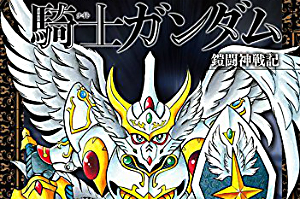 新装版 新SDガンダム外伝 騎士ガンダム 鎧闘神戦記t