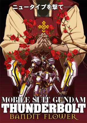 『機動戦士ガンダム サンダーボルト BANDIT FLOWER』のキービジュアル