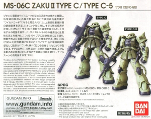 HG MS-06 ザクⅡ C型C-5型の説明書画像1