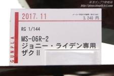 RG MS-06R-2 ジョニー・ライデン専用ザクII C3AFA TOKYO 2017 1012
