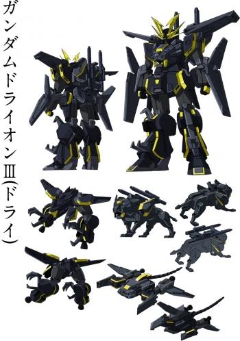 ガンダムドライオンIII(ドライ)