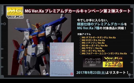 MG Ver.ka プレミアムデカールキャンペーン第2弾