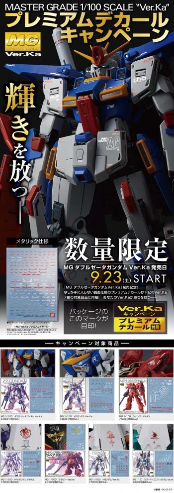 MG Ver.ka プレミアムデカールキャンペーン第2弾 (2)