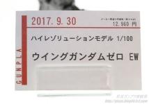 ハイレゾリューションモデル ウイングガンダムゼロ EW C3AFA TOKYO 2017 1311