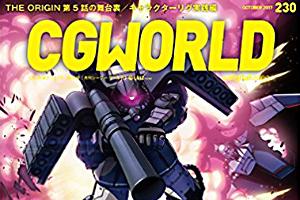 CGWORLD (シージーワールド) 2017年10月号t