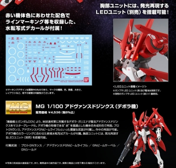 MG アドヴァンスドジンクス(デボラ機)の商品説明画像 (2)
