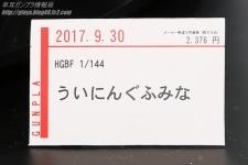 HGBF ういにんぐふみな C3AFA TOKYO 2017 1615