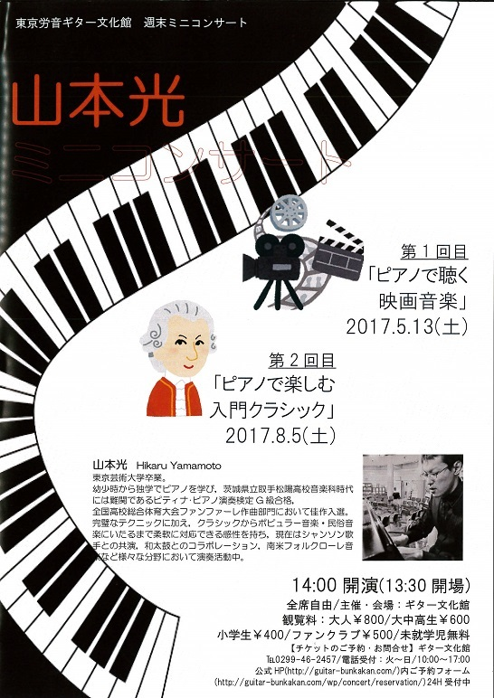 山本光ピアノミニコン