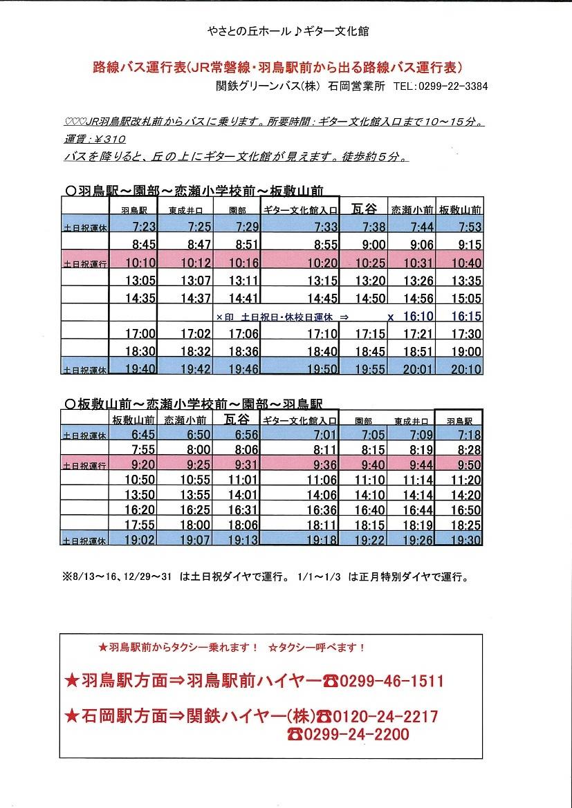 バス運行表(羽鳥駅↔ギタ文化館前)