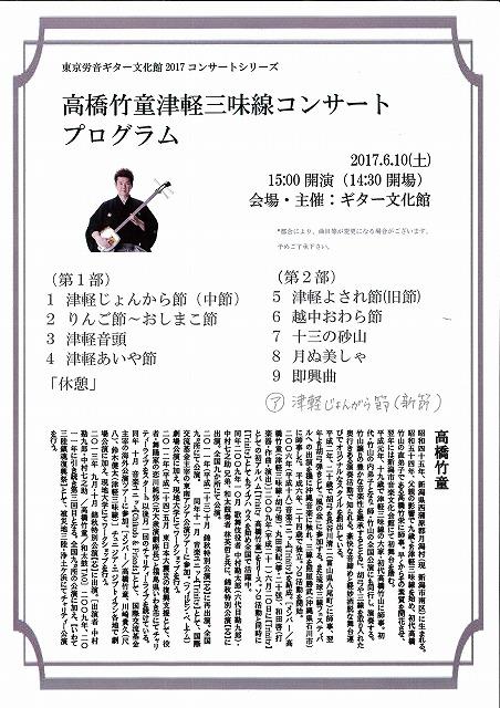 竹童プログラム2017