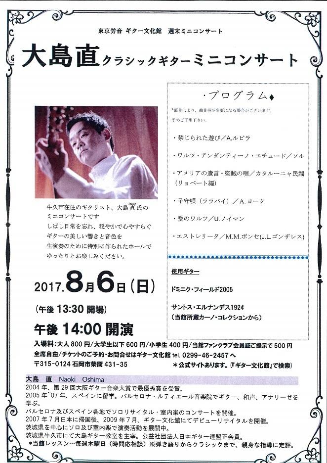 20170806大島ミニコン