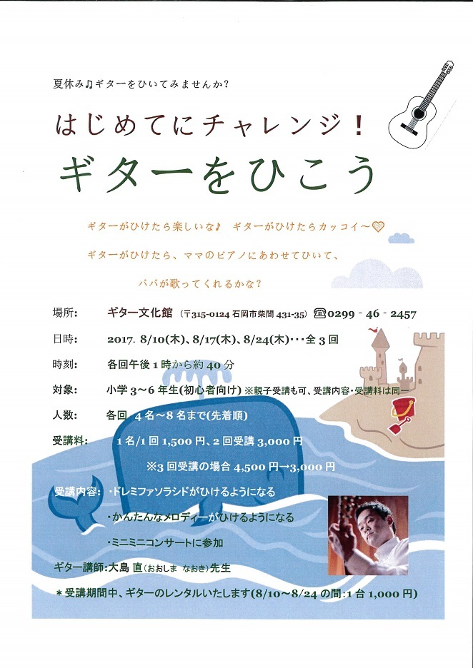 夏休み体験講座(大島)