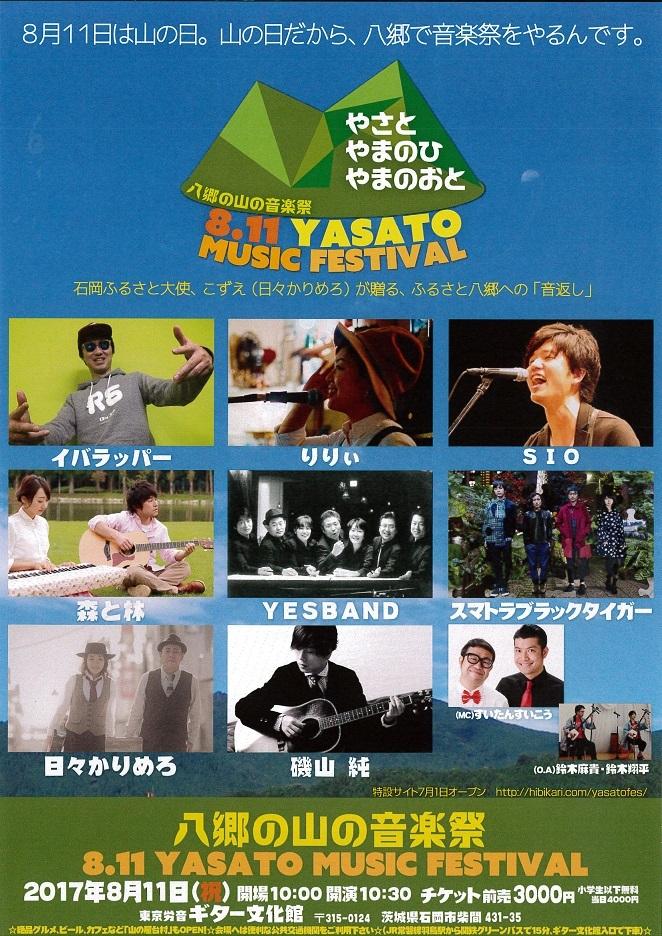 八郷の山の音楽祭1