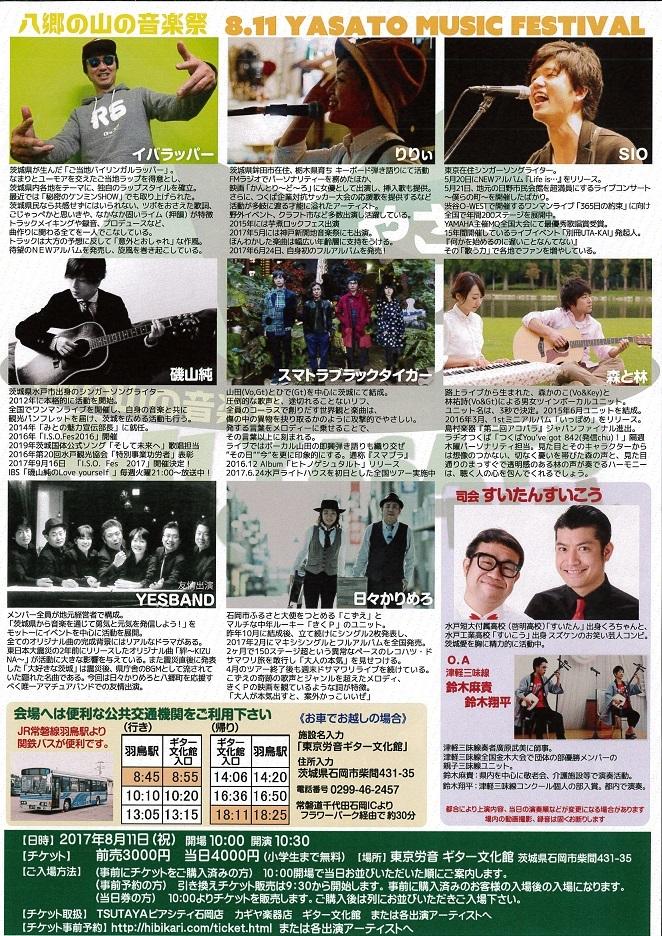 八郷の山の音楽祭2