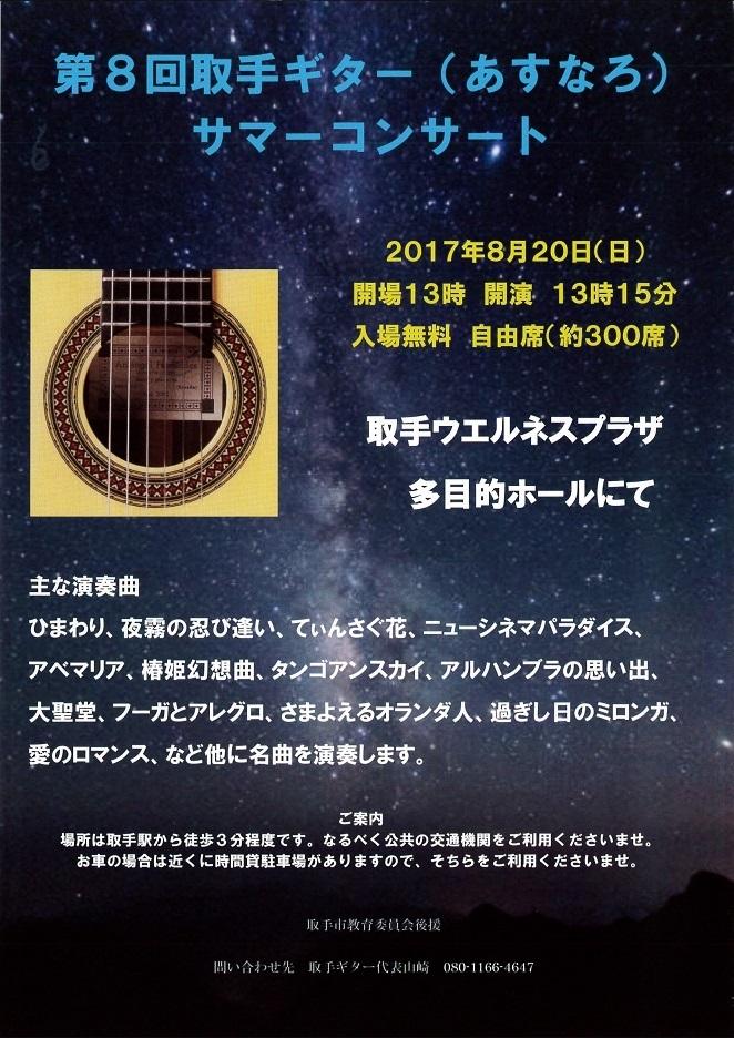 取手ギターサークル発表会