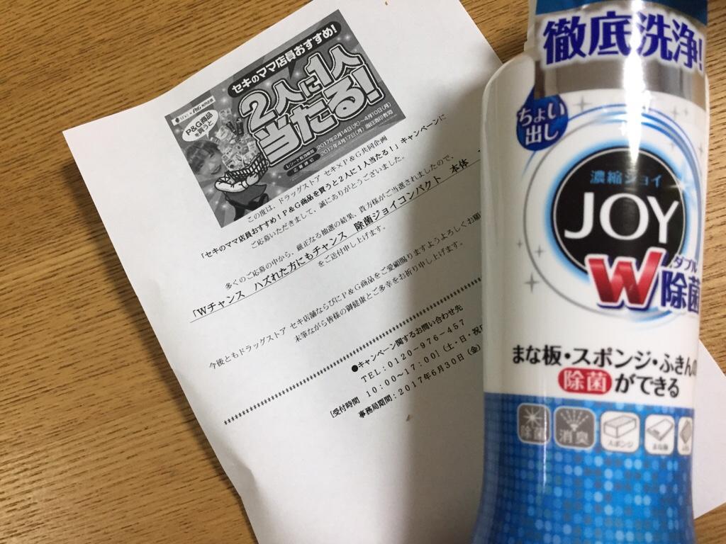 fc2blog_2017062411054774d.jpg