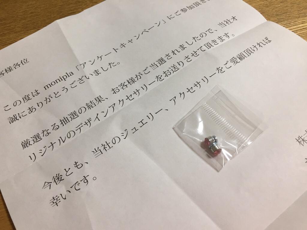 fc2blog_20170726210718947.jpg