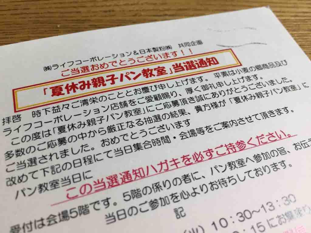 fc2blog_20170804154313292.jpg