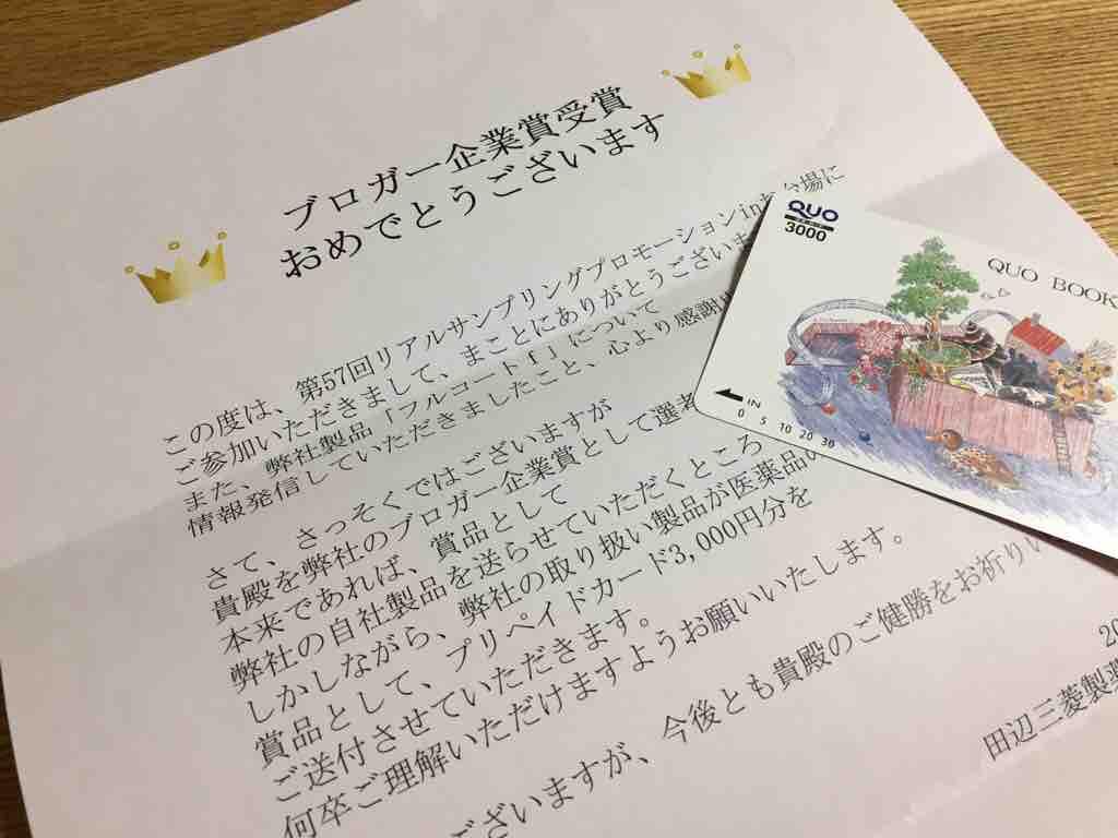 fc2blog_20170805191524164.jpg