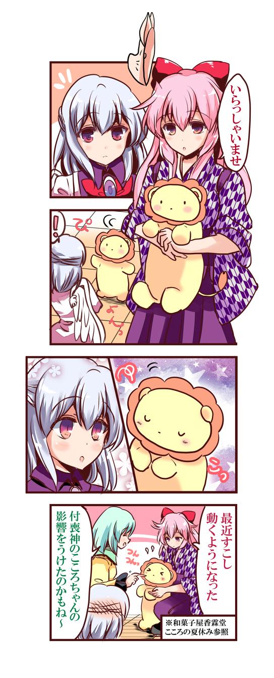 和菓子屋香霖堂さぐめpixiv3