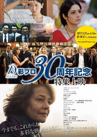 彩プロ30周年記念特集上映
