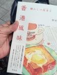 「香港風味」