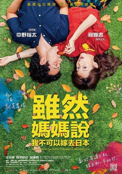 台湾版「ママは日本へ嫁に行っちゃダメと言うけれど。」