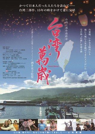 「台湾萬歳」
