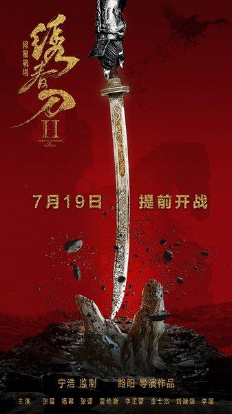 「绣春刀II:修羅戦場」