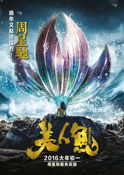 「人魚姫」