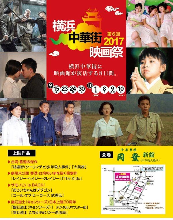 横浜中華街映画祭2017