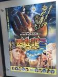 「西遊記2 妖怪の逆襲」
