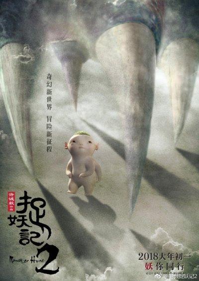 「捉妖記2」2