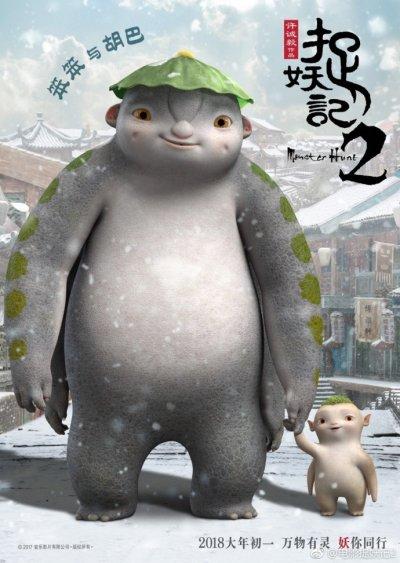 「捉妖記2」3