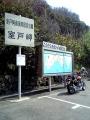 2005_8_phone_photo 002