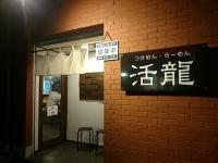 茨城県 土浦市 外食 カレー インスパイア